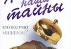 Елена Колина «Наивны наши тайны»