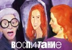 Елена Колина «Воспитание чувств: бета версия»