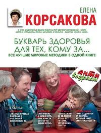 Елена Корсакова «Букварь здоровья для тех, кому за… Все лучшие мировые методики в одной книге»
