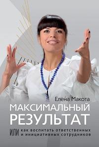 Елена Макота «Максимальный результат, или Как воспитать ответственных и инициативных сотрудников»