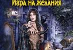 Елена Малиновская «Игра на желания»