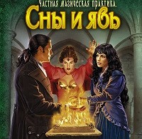 Елена Малиновская «Сны и явь»