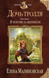 Елена Малиновская «В погоне за женихом»