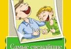 Елена Маркина «Самые свежайшие ржачные анекдоты»