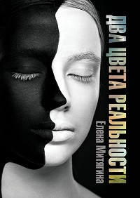 Елена Митягина «Два цвета реальности»