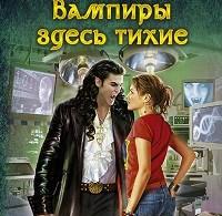 Елена Никитина «Вампиры здесь тихие»