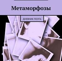 Елена Потехина «Метаморфозы»