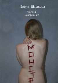 Елена Шашкова «Монстр. Часть I. Созерцание»