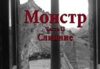 Елена Шашкова «Монстр. Часть II. Слияние»