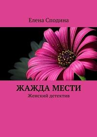 Елена Сподина «Жажда мести»