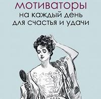 Елена Цымбурская «Притчи-мотиваторы на каждый день для счастья и удачи»