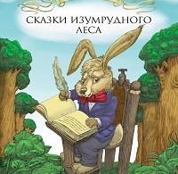 Елена Журек «Сказки Изумрудного Леса»