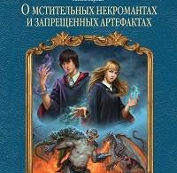 Елена Звёздная «О мстительных некромантах и запрещенных артефактах»