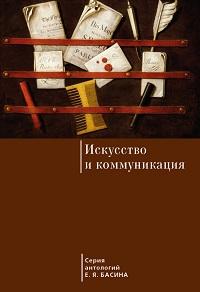 Евгений Басин «Искусство и коммуникация»