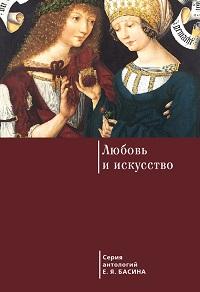Евгений Басин «Любовь и искусство»