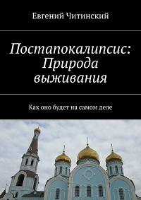 Евгений Читинский «Постапокалипсис: Природа выживания»