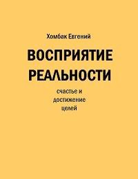 Евгений Хомбак «Восприятие реальности»