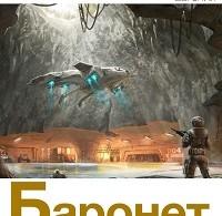 Евгений Катрич «Баронет. Новый дом»