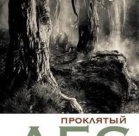 Евгений Катрич «Проклятый лес»