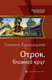 Евгений Красницкий «Отрок. Ближний круг»