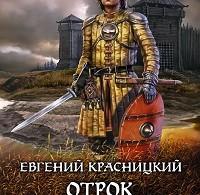 Евгений Красницкий «Отрок. Богам – божье, людям – людское»