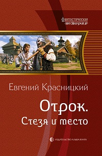 Евгений Красницкий «Отрок. Стезя и место»