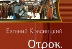Евгений Красницкий «Отрок. Внук сотника»