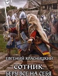 Евгений Красницкий «Сотник. Беру все на себя»