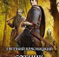 Евгений Красницкий «Сотник. Не по чину»