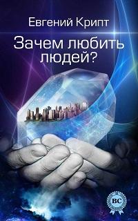 Евгений Крипт «Зачем любить людей»