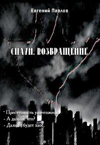 Евгений Павлов «Спаун. Возвращение»