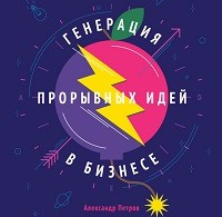 Евгений Петров, Александр Петров «Генерация прорывных идей вбизнесе»