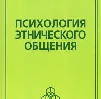 Евгений Резников «Психология этнического общения»