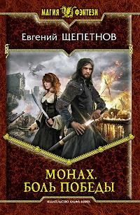 Евгений Щепетнов «Монах. Боль победы»