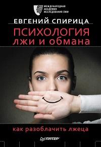 Евгений Спирица «Психология лжи и обмана. Как разоблачить лжеца»