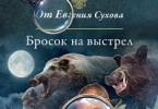 Евгений Сухов «Бросок на выстрел»