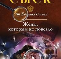 Евгений Сухов «Жены, которым не повезло»