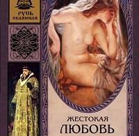 Евгений Сухов «Жестокая любовь государя»