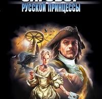 Евгений Сухов «Заговор русской принцессы»