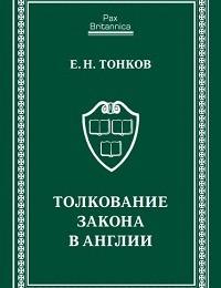 Евгений Тонков «Толкование закона в Англии»