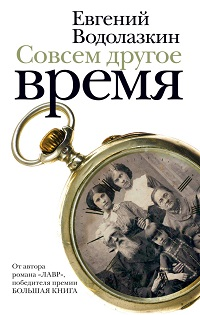 Евгений Водолазкин «Совсем другое время (сборник)»