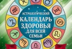 Евгений Воробьев, Татьяна Борщ «Астрологический календарь здоровья для всей семьи на 2016 год»