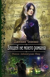 Евгения Чепенко «Злодей не моего романа»