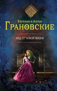 Евгения Грановская, Антон Грановский «Код от чужой жизни»