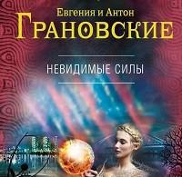 Евгения Грановская, Антон Грановский «Невидимые силы»