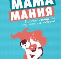 Евгения Попова-Яковлева «Мамамания. Простые истины, или Воспитание с любовью»