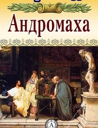 Еврипид «Андромаха»