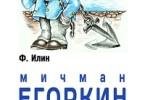 Ф. Илин «Мичман Егоркин – получи и распишись берегу – во гостях!»