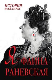Фаина Раневская «Я – Фаина Раневская»