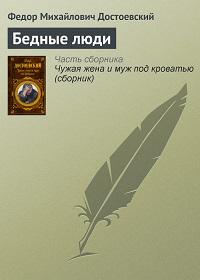 Федор Достоевский «Бедные люди»